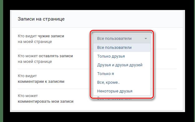 Настройка доступа к стене в настройках пользовательской страницы ВКонтакте