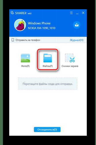 Нажимаем кнопку Файлы в программе SHAREit