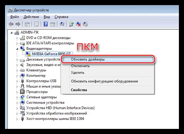 Обновление драйверов в Диспетчере устройств Windows