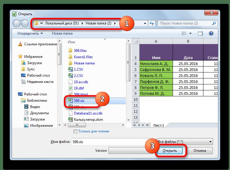 Окно открытия файла в LibreOffice Calc