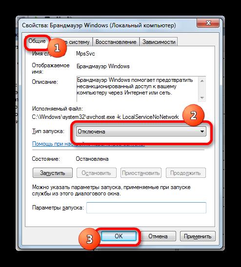 Отключение автоматического запуска в свойствах службы Брандмауэр Windows в Windows 7