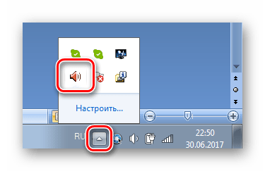 Открыть Realtek Hd windows 7