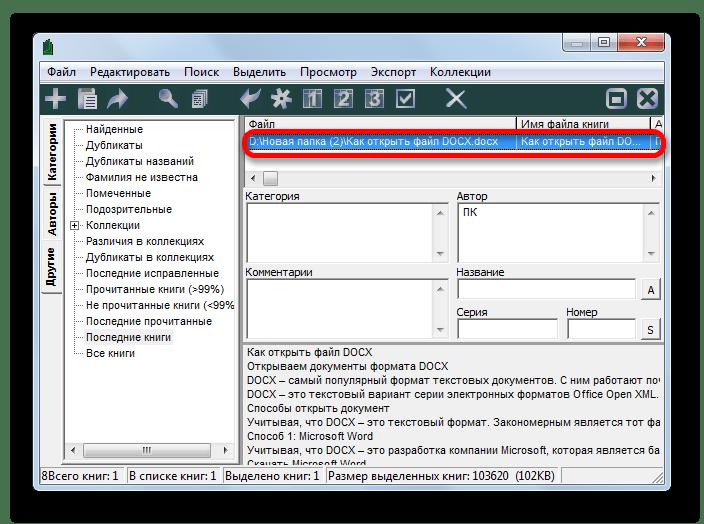 Скачать программу которая читает формат docx скачать программу на телефон мр4