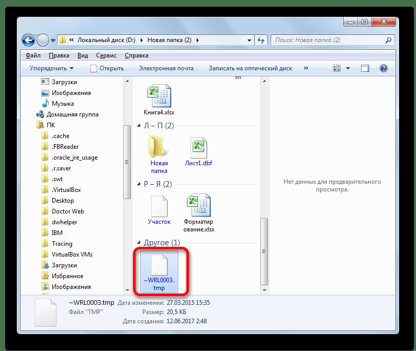 Открытие файла с расширением TMP в Проводнике Windows