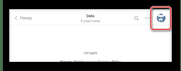 Открытие окна для удаления участников беседы в разделе сообщения ВКонтакте
