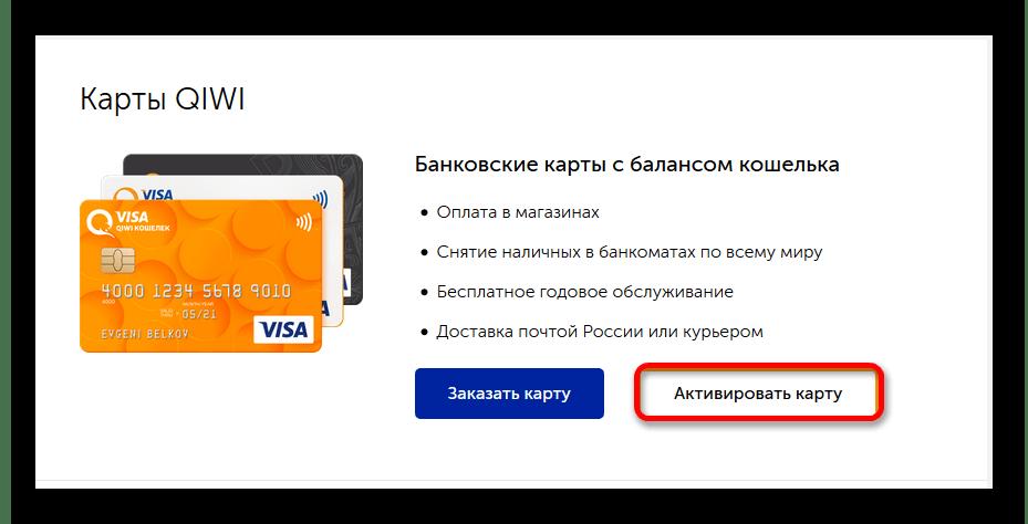 Изображение - Активация карты киви Perehod-k-aktivatsii-kartyi