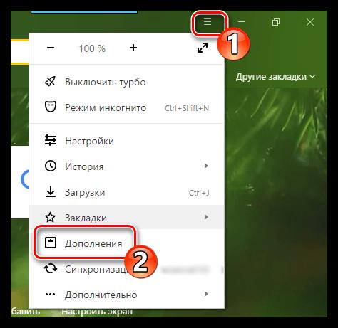 Переход к дополнениям Яндекс.Браузера