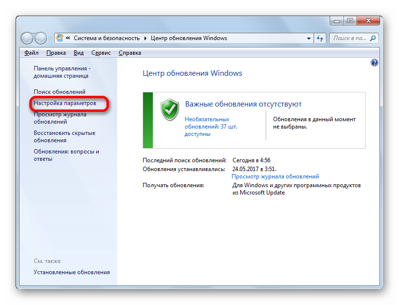 Переход к еастройкам параметров из окна Центра обновления в Windows 7