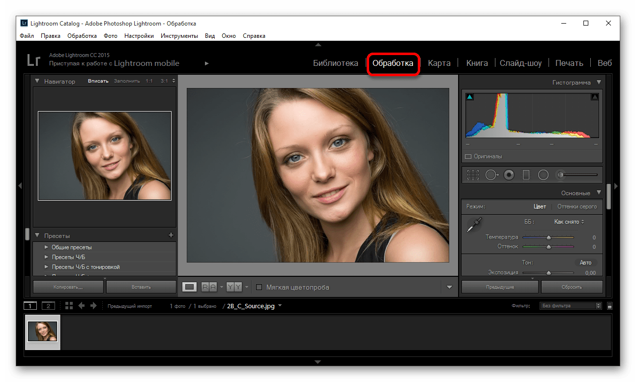 Переход к обработке фотографии в программе Adobe Photoshop Lightroom