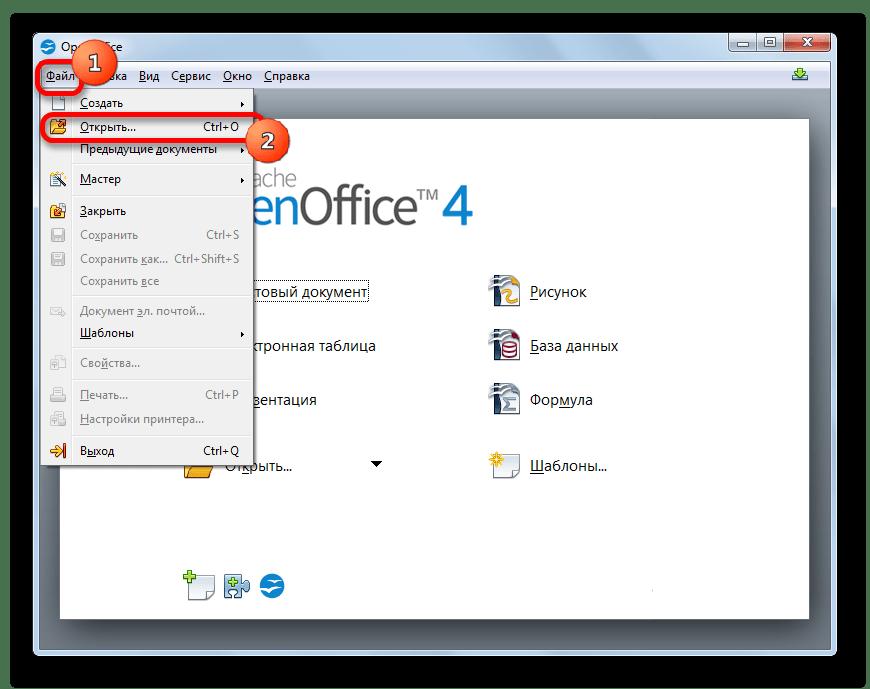 Переход к открытию файла через горизонтальное меню в стартовом окне Apache OpenOffice