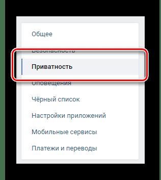 Переход к подразделу приватность в настройках персональной страницы ВКонтакте