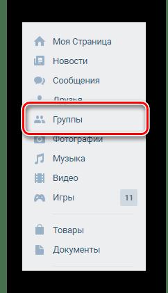 Переход к разделу группы через главное меню ВКонтакте