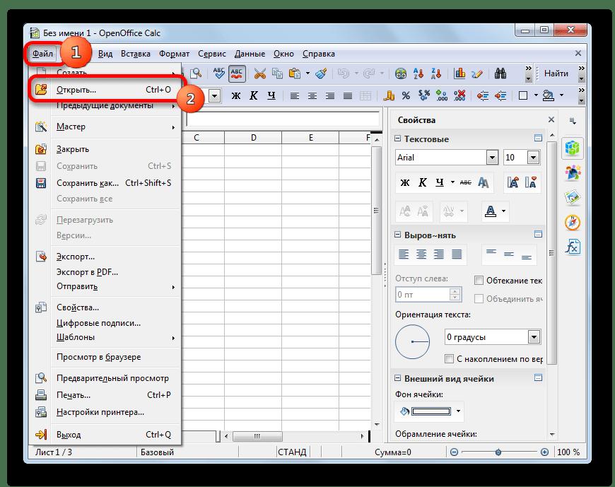 Переход переход в окно открытия файла в Apache OpenOffice calc