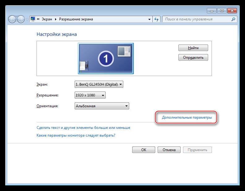 Переход по ссылке Дополнительные параметры в окне настройки экрана Windows