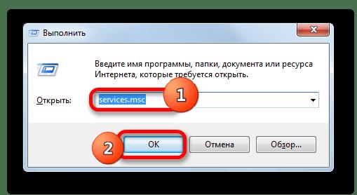 Переход в Диспетчер служб через введение команды в окно Выполнить в Windows 7