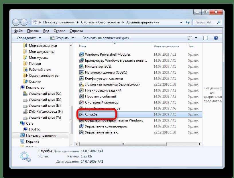 Переход в Диспетчер служб в разделе Администрирование в Панеле управления в Windows 7