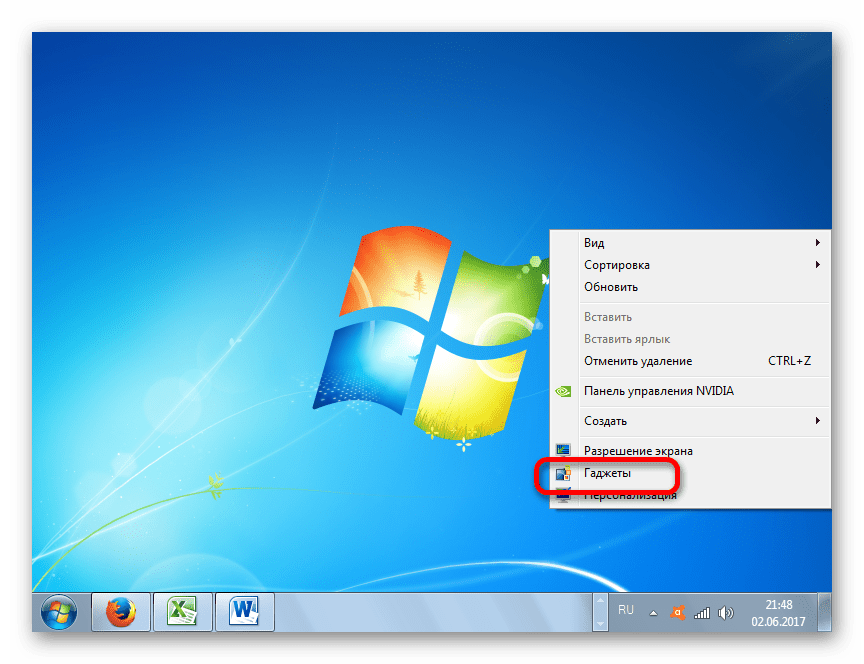 Переход в гаджеты через контекстное меню в Windows 7