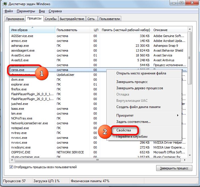 Переход в окно свойств процесса CSRSS.EXE через контекстное меню в Диспетчере задач