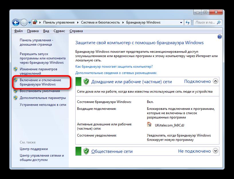 Переход в окно включения и отключения Брандмауэра Windows в Windows 7