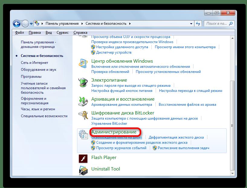 Переход в раздел Администрирование Windows в Панеле управления в Windows 7