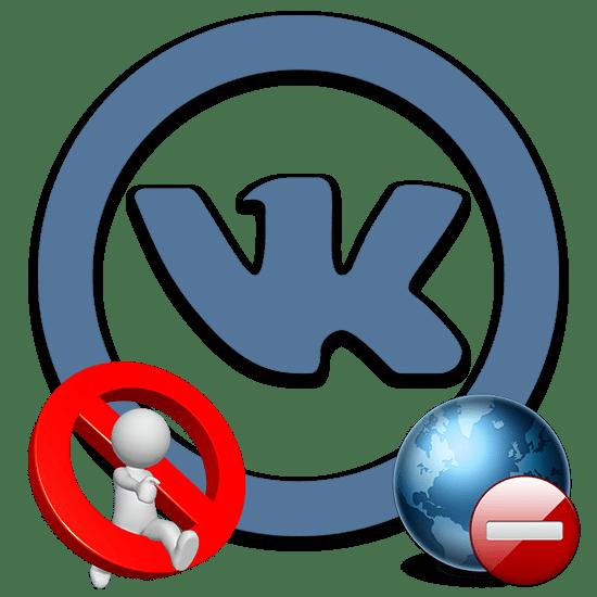 Почему не работает ВКонтакте