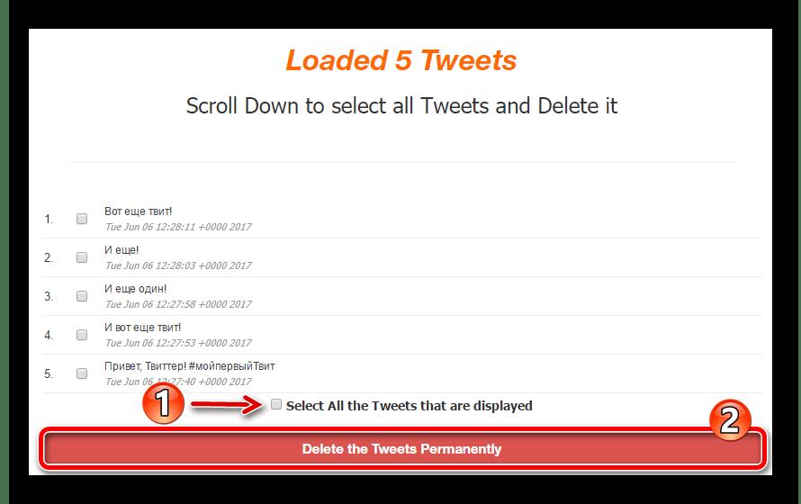 Подготовка к удалению твитов в DMT