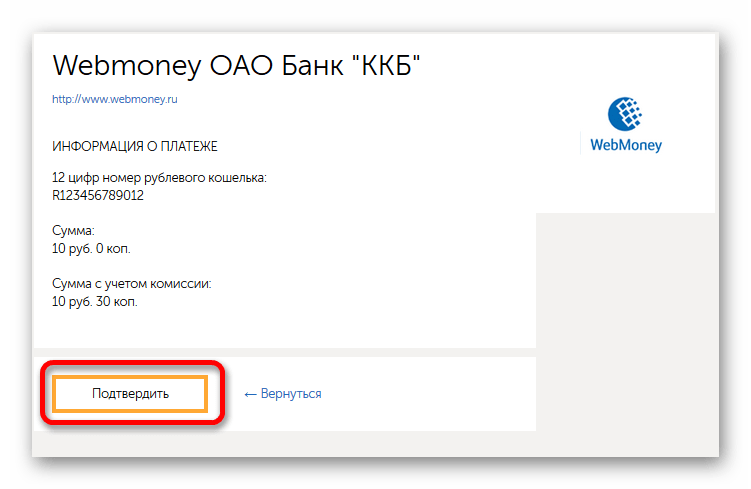 Изображение - Про перевод денег с qiwi на webmoney Podtverdit-oplatu