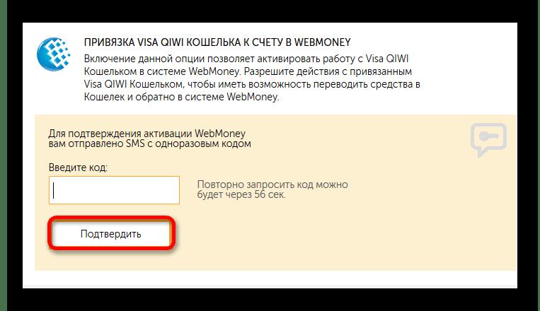 Подтверждение действия на сайте QIWI