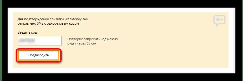 Подтверждение на сайте Киви