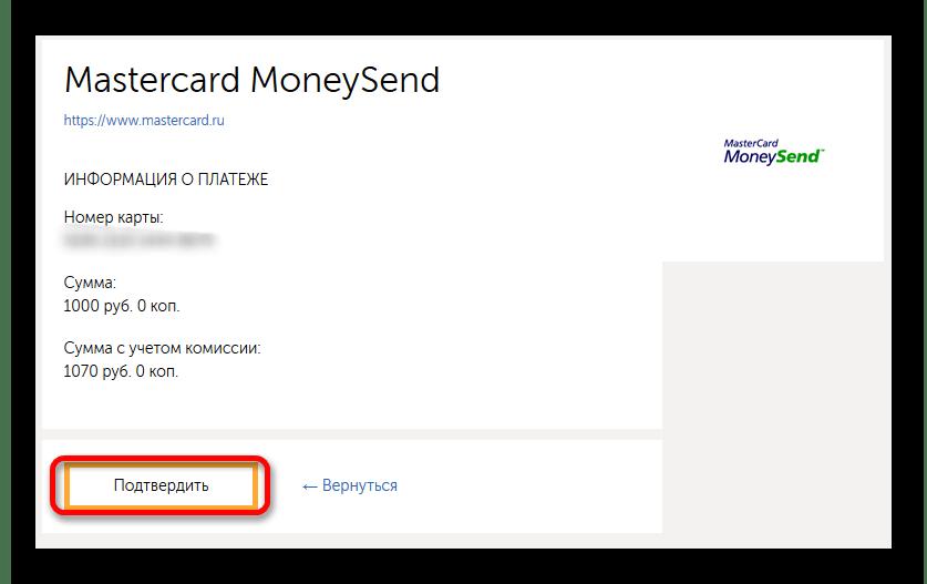 Подтверждение перевода денег с Киви на карту Яндекс