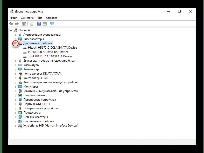 Поиск диска в Диспетчере устройств