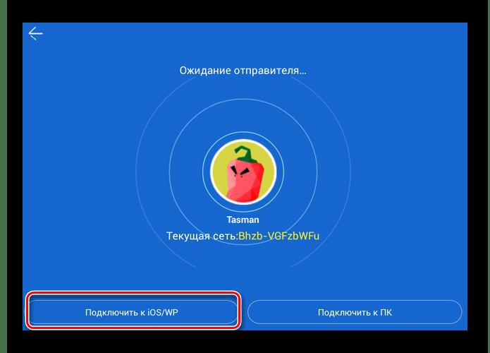 Принимаем файлы от устройств iOS и WP