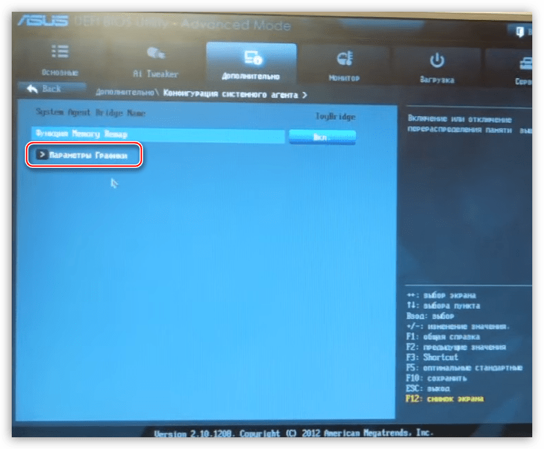 Пункт Параметры графики в разделе Конфигурация системного агента в UEFI BIOS ASUS