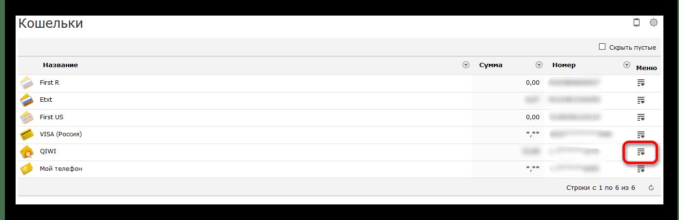 QIWI-кошелек в списке кошельков Вебмани