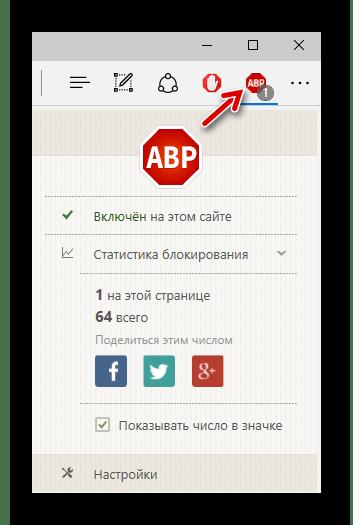 Расширение AdBlock Plus в Microsoft Edge