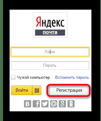Регистрация на яндекс почте