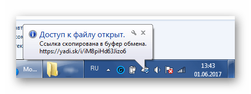Сообщение о скопированной ссылке на файл Яндекс Диска