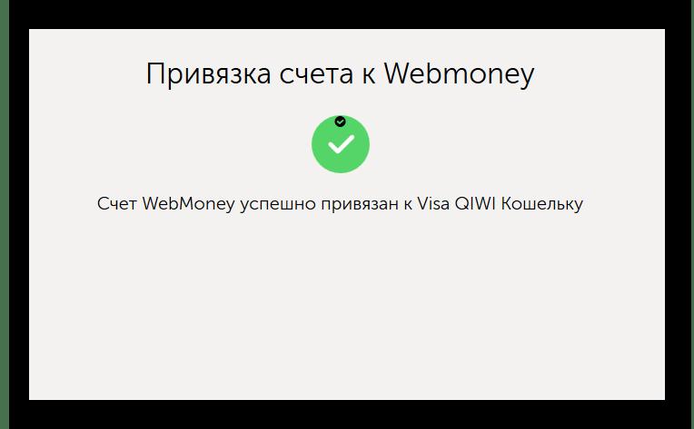 Сообщение об успешной привязке Киви к Вебмани
