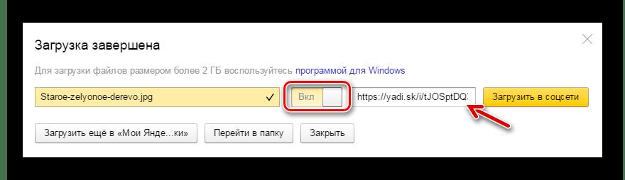Создание ссылки при загрузке файла на Яндекс Диск
