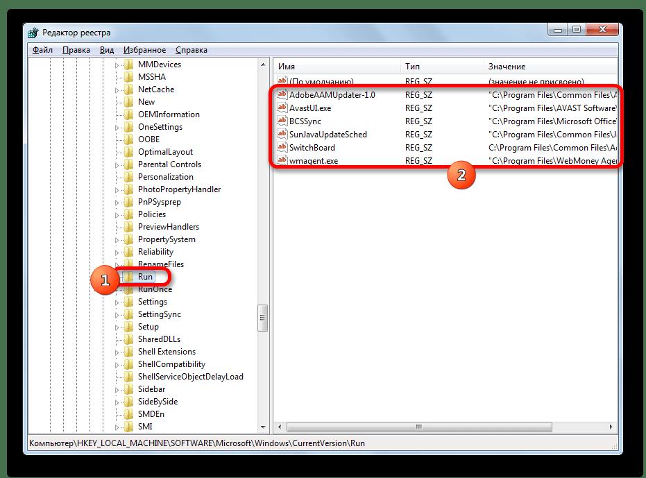 Список приложений добавленных в автозагрузку через запись в системном реестре в Windows 7