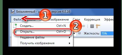 Стандартное открытие файла в Paint.NET