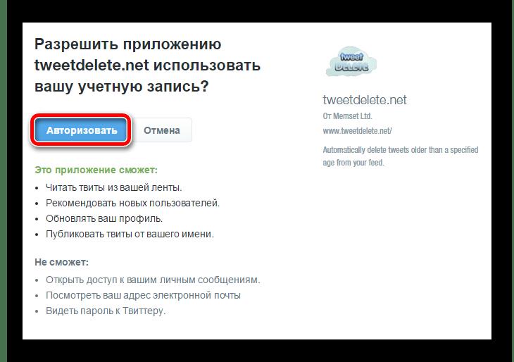 Страница авторизации приложения tweetDelete в Twitter