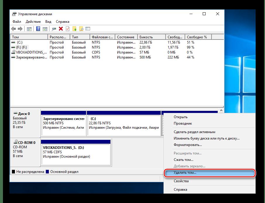 Удаление тома через Управление дисками