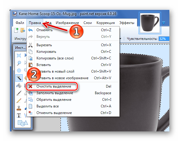 Удаление выделенной области в Paint.NET