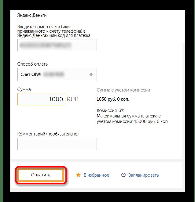 Указание кошелька Яндекс и суммы оплаты через Киви