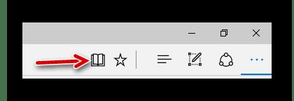 Включение режима Чтение в Microsoft Edge