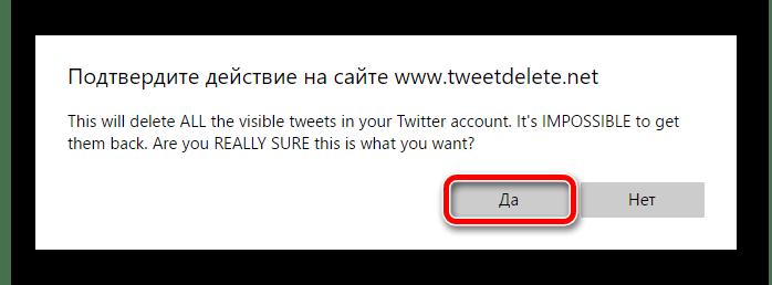 Всплывающее окно с подтверждением действия на сайте tweetDelete