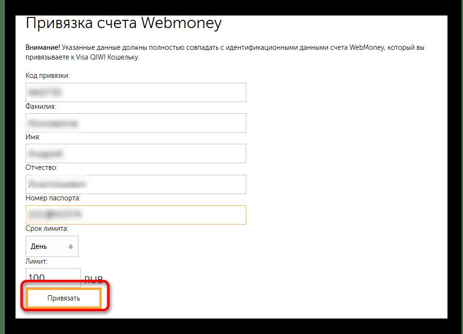 Ввод данных и привязка Киви к Вебмани