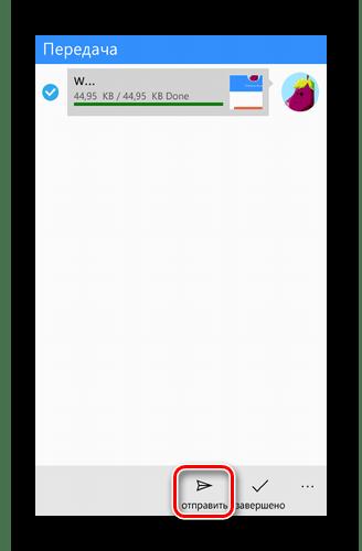 Выбираем дополнительные файлы для отправки с помощью SHAREit для WP