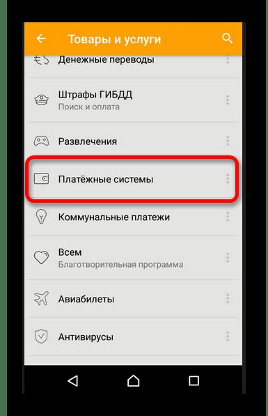 Изображение - Про перевод денег с qiwi на webmoney Vyibor-Platezhnyie-Sistemyi